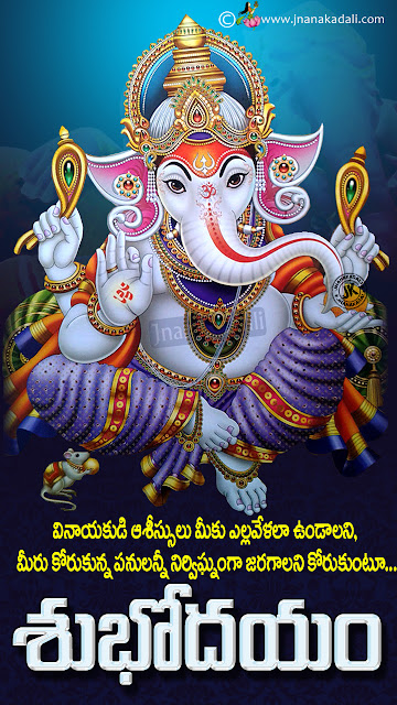 good morning quote in Telugu, have a blessed wednesday messages greetings, lord ganesh hd wallpapers free download