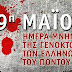Πρόγραμμα εκδηλώσεων για την Ημέρα Μνήμης της Γενοκτονίας των Ελλήνων του Πόντου  στήν πόλη της Φλώρινας