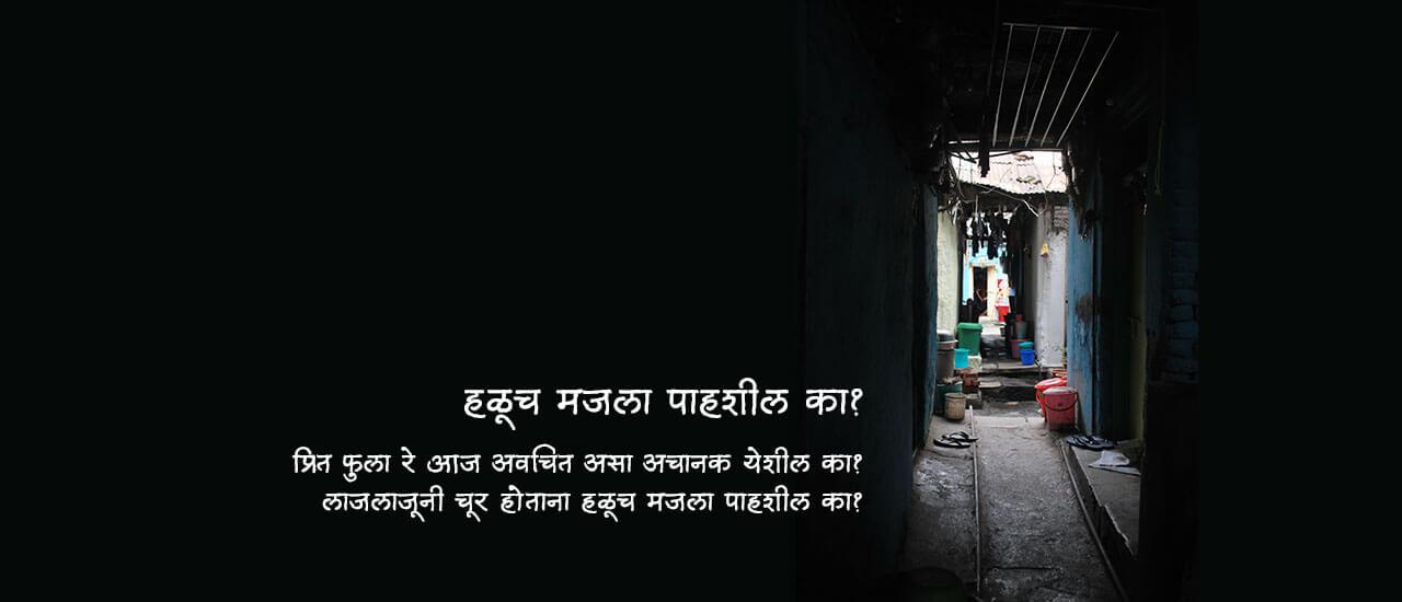 हळूच मजला पाहशील का? - मराठी कविता | Haluch Majala Pahshil Ka - Marathi Kavita