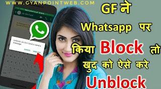Unlock Girlfriend