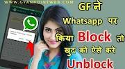 How to Unblock girlfriend WhatsApp No if she blocked you, GF ने Whatsapp पर किया Block, तो खुद को ऐसे करे Unblock
