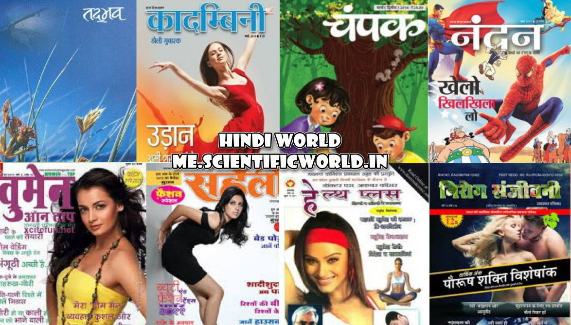 online hindi magazines - online hindi patrikayen