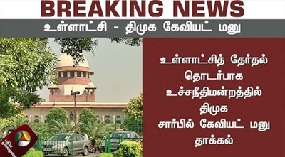 Local Elections: Kavit filed by DMK in Supreme Court
