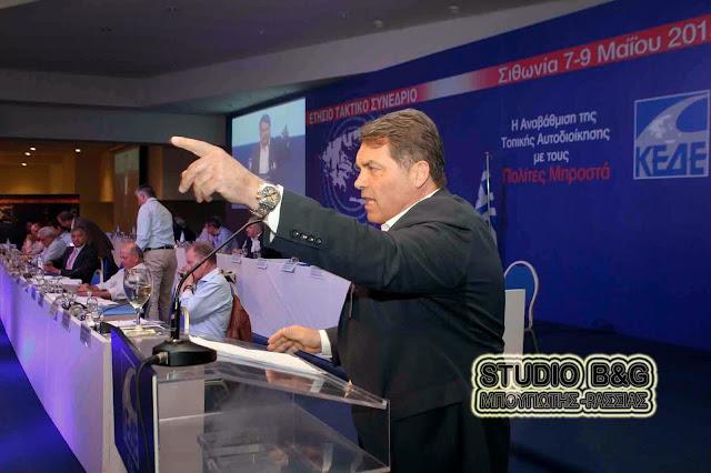 Στο ετήσιο συνέδριο της ΚΕΔΕ ο  Δημήτρης Καμπόσος