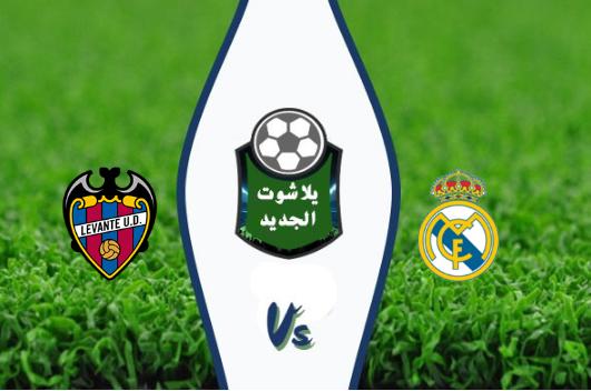 نتيجة مباراة ريال مدريد وليفانتي اليوم 14-09-2019 الدوري الاسباني