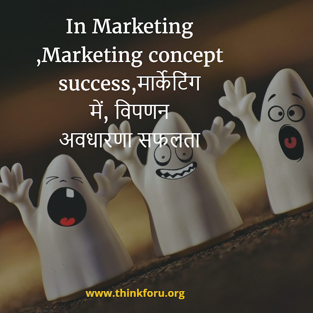 success marketing, sales marketing, in marketing, marketing automation, marketing plan, concept of marketing,