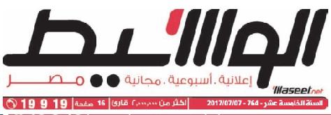 وظائف وسيط القاهرة عدد الجمعة  2017/07/07 م