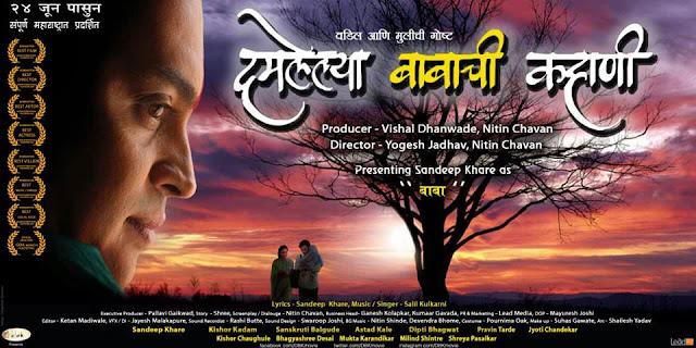 दमलेल्या बाबाची कहाणी मराठी चित्रपट - Damlelya Babachi Kahani Full Marathi Movie