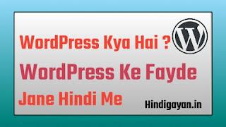 wordpress kya hai, wordpress ke kya fayde hai, what is wordpress, benifits of wordpress, why wordpress is best, वर्डप्रेस क्या है, वर्डप्रेस के फायदे क्या हौ