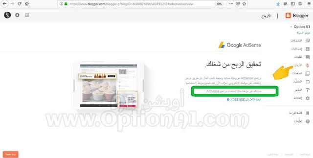 شروط قبول مدونة بلوجر فى ادسنس وطريق الاشتراك فى جوجل ادسنس