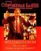 Svideteli-Iegovy-fundamentalisty