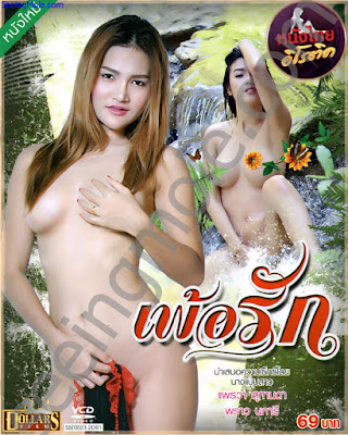Download Puer Ruk (2015) DVDRip Subtitle Indonesia