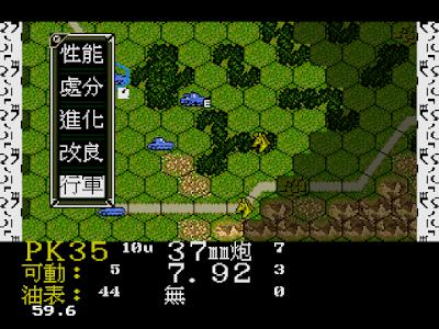 【MD】大戰略2:閃電奇襲繁體中文版+密技+攻略!