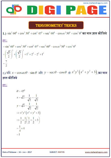 DP | TRIGONOMETRY TRICKS  | 16 - JUNE - 17 |