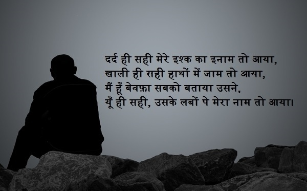 Very Sad Dard bhari Shayari in Hindi