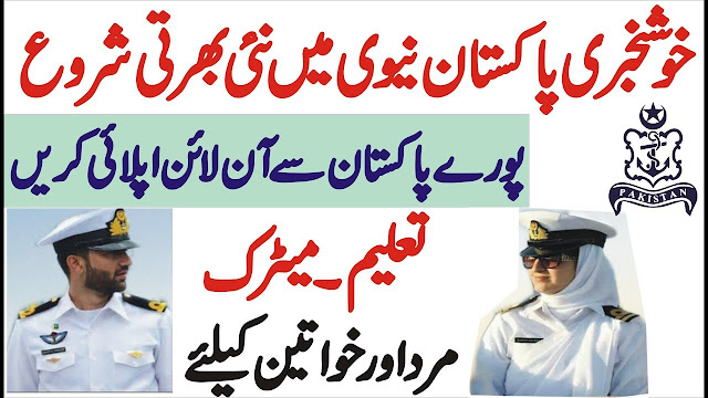 Join Pak Navy Sailor Batch 2020-A Jobs Apply Online