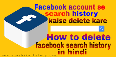 facebook-account-se-search-history-kaise-delete-kare