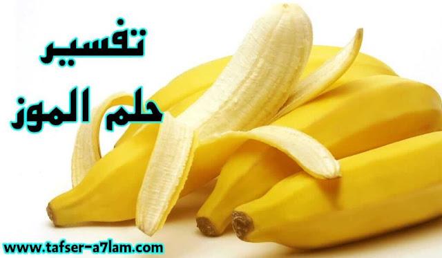 الموز في المنام,تفسير حلم الموز,تفسير حلم الموز لابن سيرين,تفسير حلم اكل الموز