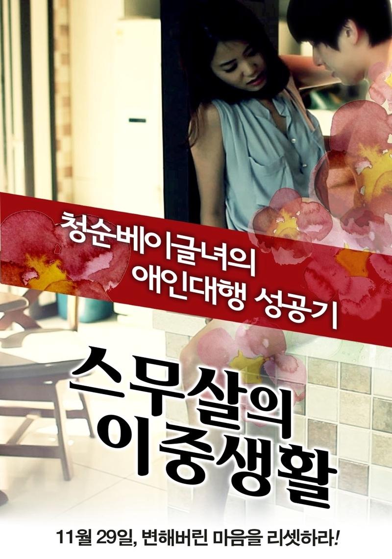 Watch Twenty Secret Life (2012) 480p HDRip Cepet.in