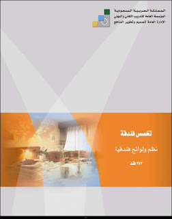 كتاب نظم ولوائح فندقية pdf