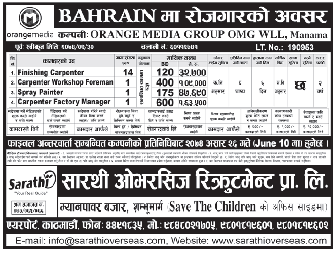 Jobs in Bahrain for Nepali, Salary Rs 1,63,500