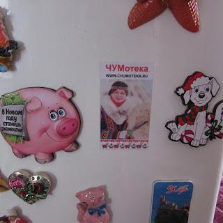На холодильнике