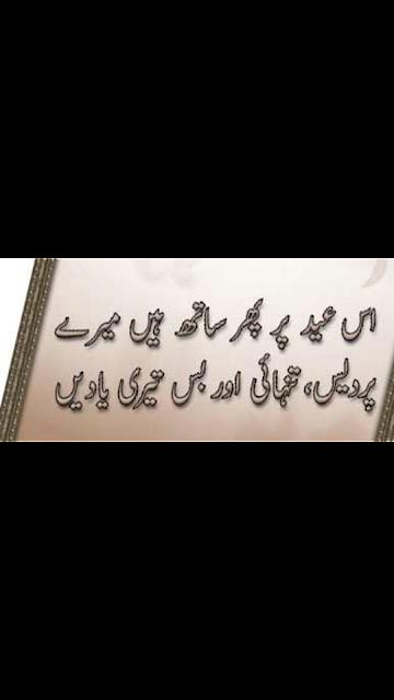 Is Eid Par Pher Sath Han Mery - Urdu Eid Pardes Sad Poetry Pics for facebook - Urdu Poetry World,eid poetry download,eid poetry dailymotion,eid poetry dp,eid poetry dua,dear diary eid poetry,eid day poetry,eid dukhi poetry,eid day poetry in urdu,eid dard poetry,eid deed poetry,eid poetry english,eid end poetry,poetry eid e ghadeer,eid emotional poetry,eider poem,eid sad poetry english,eid mubarak poetry english,funny eid poetry english,eid poetry in english with images