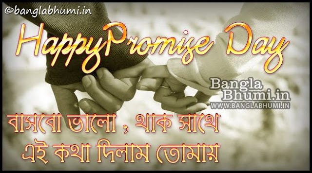 Happy Promise Day Bengali Wishing Wallpaper Free