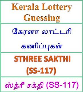 Kerala lottery guessing of STHREE SAKTHI SS-117, STHREE SAKTHI SS-117 lottery prediction, top winning numbers of STHREE SAKTHI SS-117, ABC winning numbers, ABC STHREE SAKTHI SS-117 31-07-2018 ABC winning numbers, Best four winning numbers, STHREE SAKTHI SS-117 six digit winning numbers, kerala lottery result STHREE SAKTHI SS-117, STHREE SAKTHI SS-117 lottery result today, STHREE SAKTHI lottery SS-117, www.keralalotteries.info SS-117, live- STHREE SAKTHI -lottery-result-today, kerala-lottery-results, keralagovernment, today kerala lottery result STHREE SAKTHI, kerala lottery results today STHREE SAKTHI, STHREE SAKTHI lottery today, today lottery result STHREE SAKTHI , STHREE SAKTHI lottery result today, kerala lottery result live, kerala lottery bumper result, kerala lottery result yesterday, kerala lottery result today, kerala online lottery results, kerala lottery draw, kerala lottery results, kerala state lottery today, kerala lottare, STHREE SAKTHI lottery today result, STHREE SAKTHI lottery results today, kerala lottery result, lottery today, kerala lottery today lottery draw result, kerala lottery online purchase STHREE SAKTHI lottery, kerala lottery STHREE SAKTHI online buy, buy kerala lottery online STHREE SAKTHI official, result, kerala lottery gov.in, picture, image, images, pics, pictures kerala lottery, kl result, yesterday lottery results, lotteries results, keralalotteries, kerala lottery, keralalotteryresult, kerala lottery result, kerala lottery result live, kerala lottery today, kerala lottery result today, kerala lottery results today, today kerala lottery result STHREE SAKTHI lottery results, kerala lottery result today STHREE SAKTHI, STHREE SAKTHI lottery result, kerala lottery result STHREE SAKTHI today, kerala lottery STHREE SAKTHI today result, STHREE SAKTHI kerala lottery result, today STHREE SAKTHI lottery result,