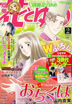 Ochikubo – Ima wa Mukashi no Cinderella Story de Naomi Yamauchi