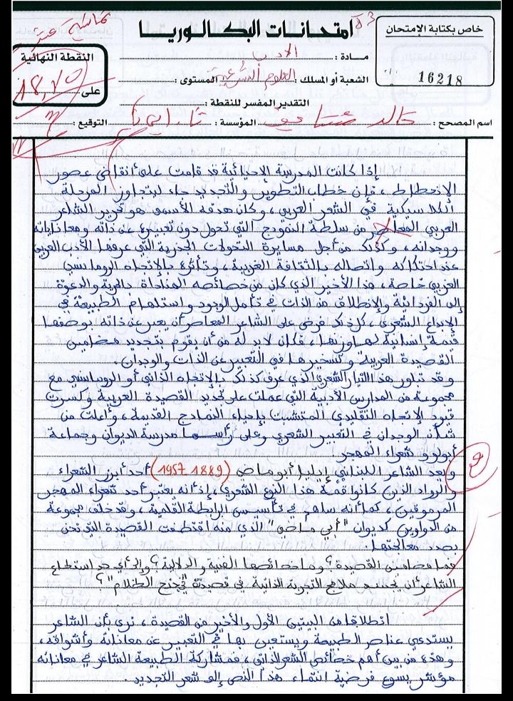 الإنجاز النموذجي (18.00/20)؛ الامتحان الوطني الموحد للباكالوريا، الأدب، مسلك العلوم الشرعية 2014