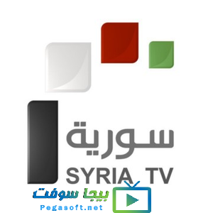 القناة الفضائية السورية بث مباشر