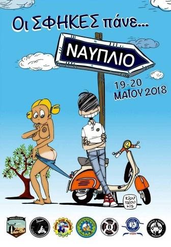 Vespes από όλη την Ελλάδα τον Σαββατοκύριακο στο Ναύπλιο