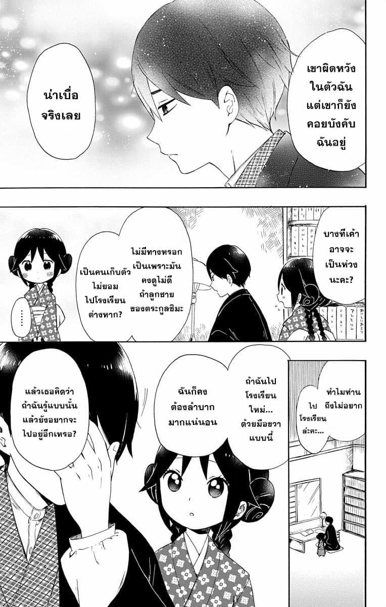 อ่านการ์ตูน Taishou Otome Otogibanashi ตอนที่ 2 หน้าที่ 9