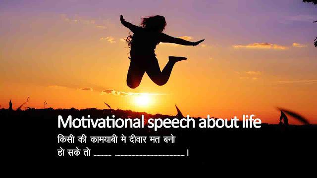 Motivational speech about life