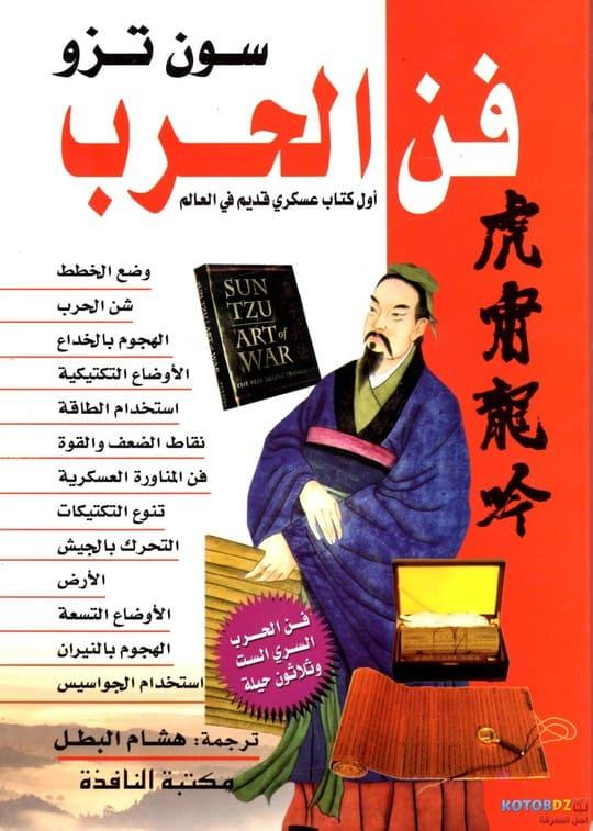 افضل-الكتب-للقراءة-لزيادة-الثقافة-فن-الحرب