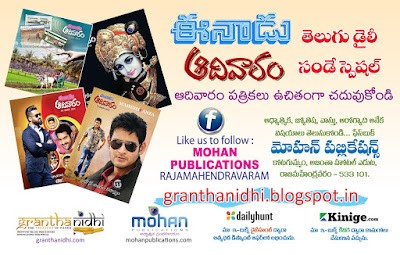 enadu sunday book padavinodam