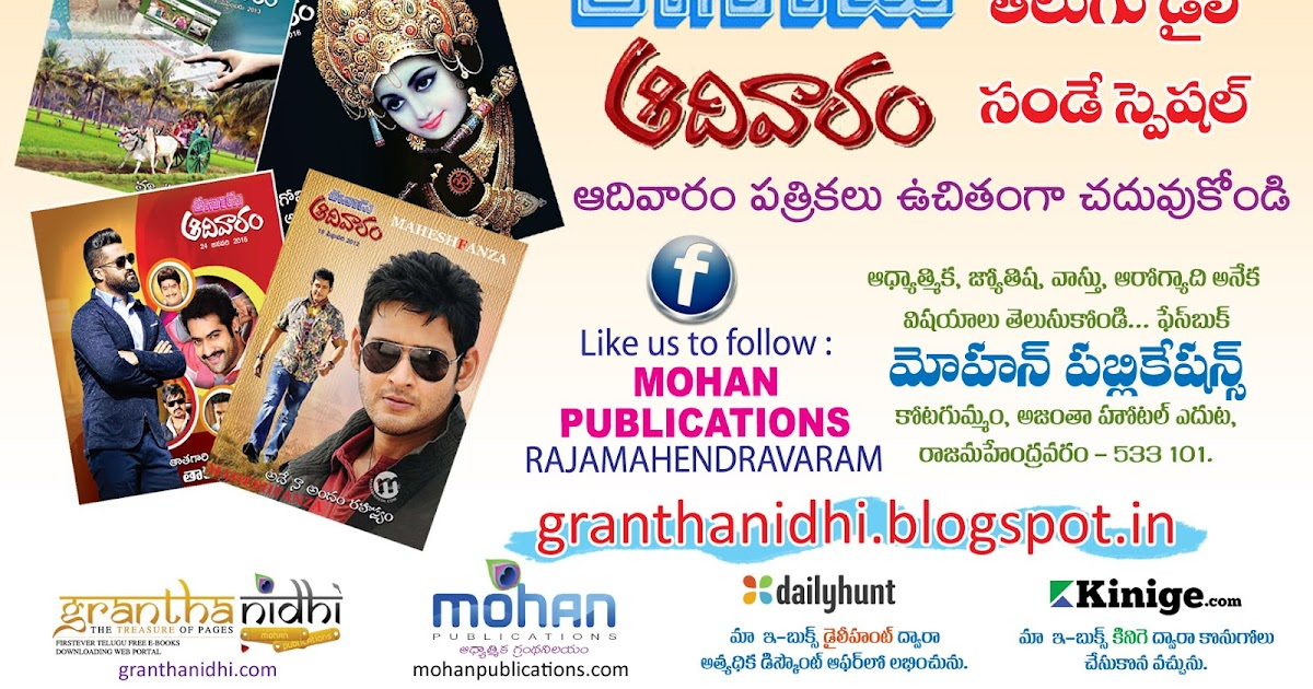 Mohan Publications | Bhakti Books | Telugu Books | FREE pdfs