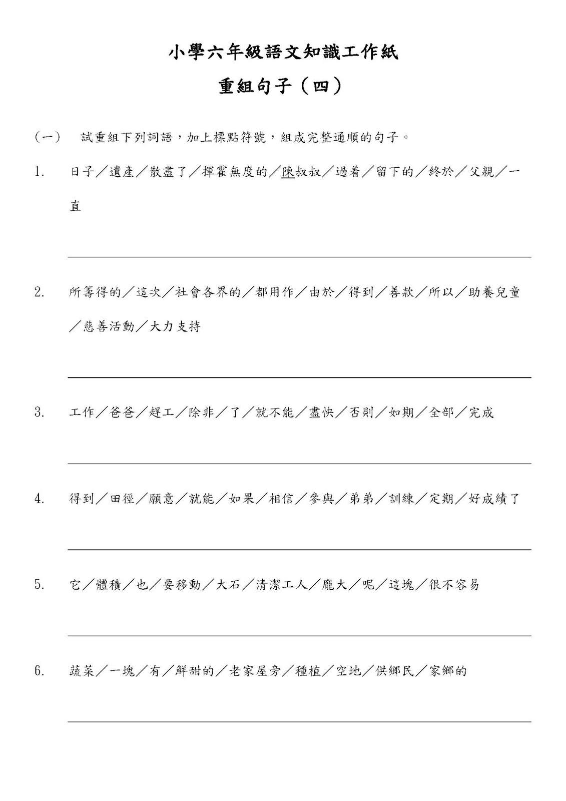 小六語文知識工作紙:重組句子(四)|中文工作紙|尤莉姐姐的反轉學堂
