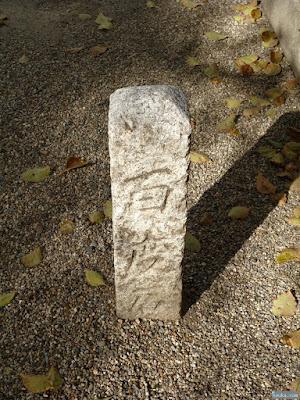 八王子神社百度石