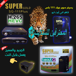 احدث سوفت وير سوبر جولد SUPER GOLD 111 PLIS