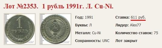 1 рубль 1991 года (л)