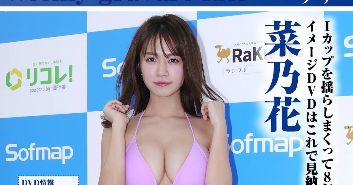 Ascii 週刊アスキー 2020.03.24 No.1275 菜乃花 Nanoka
