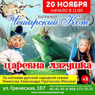 Царевная лягушка - спектакль