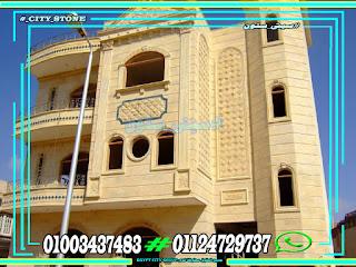 اسعار-سعر-الحجر-الهاشمى-زايد