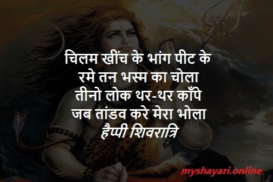 Mahashivratri Shayari Wishes in hindi