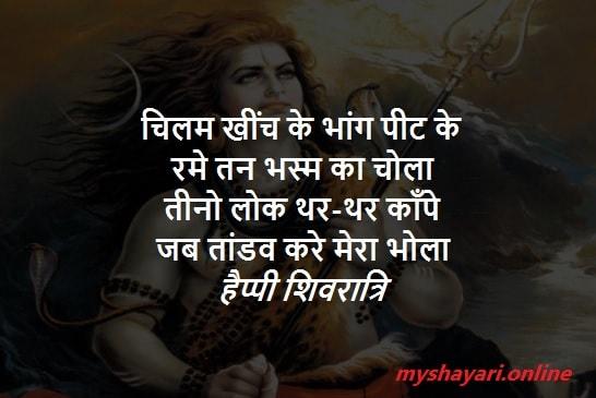 भोलेनाथ भक्तों के लिए Mahashivratri Shayari Wishes