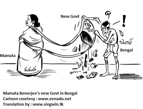 www.singwin.tk: Mamata Banerjee new government