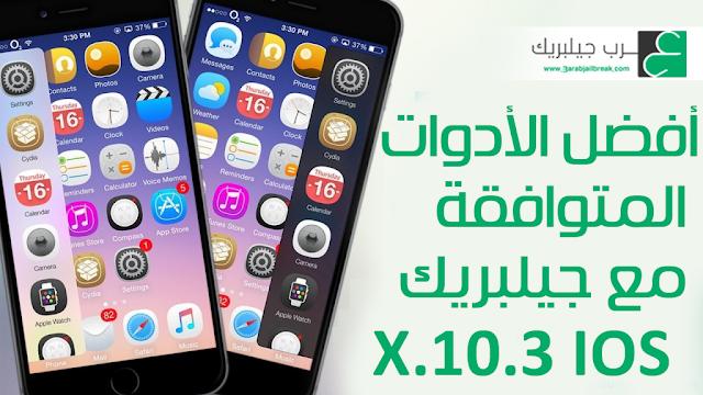 أفضل الأدوات المتوافقة مع جيلبريك  iOS 10.3.X
