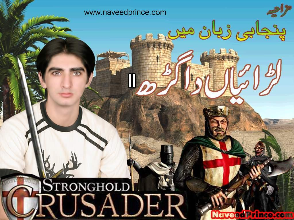 Stronghold crusader 2 free download full version rar sevenstatus.